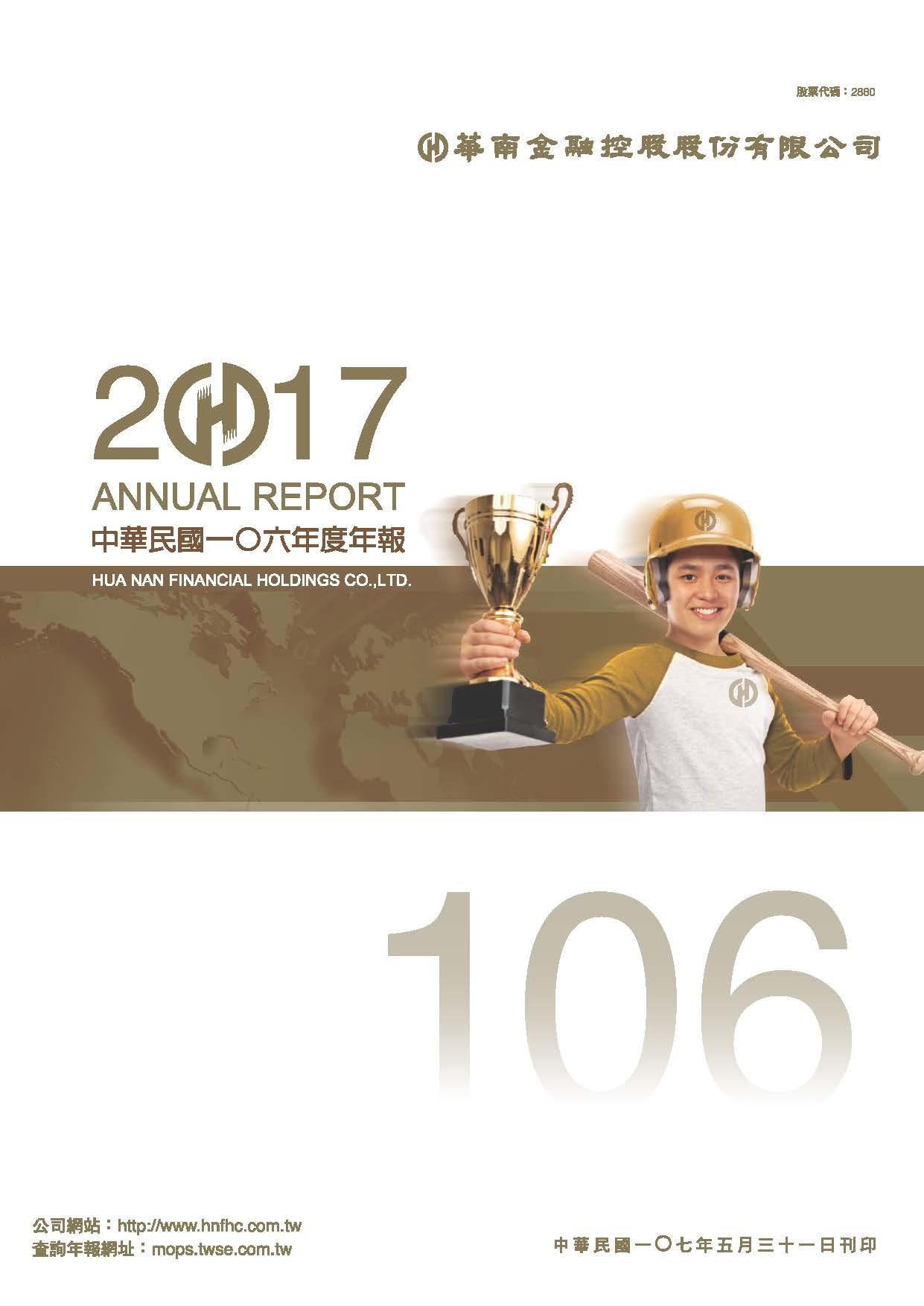 2017 公司年報封面