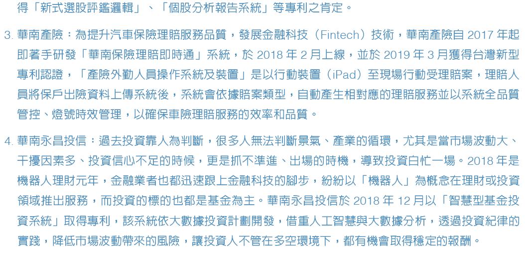 華南產險及華南永昌投信各取得1 項,內容包括行動平台、大數據、AI、安控機制、生物辨識等類別