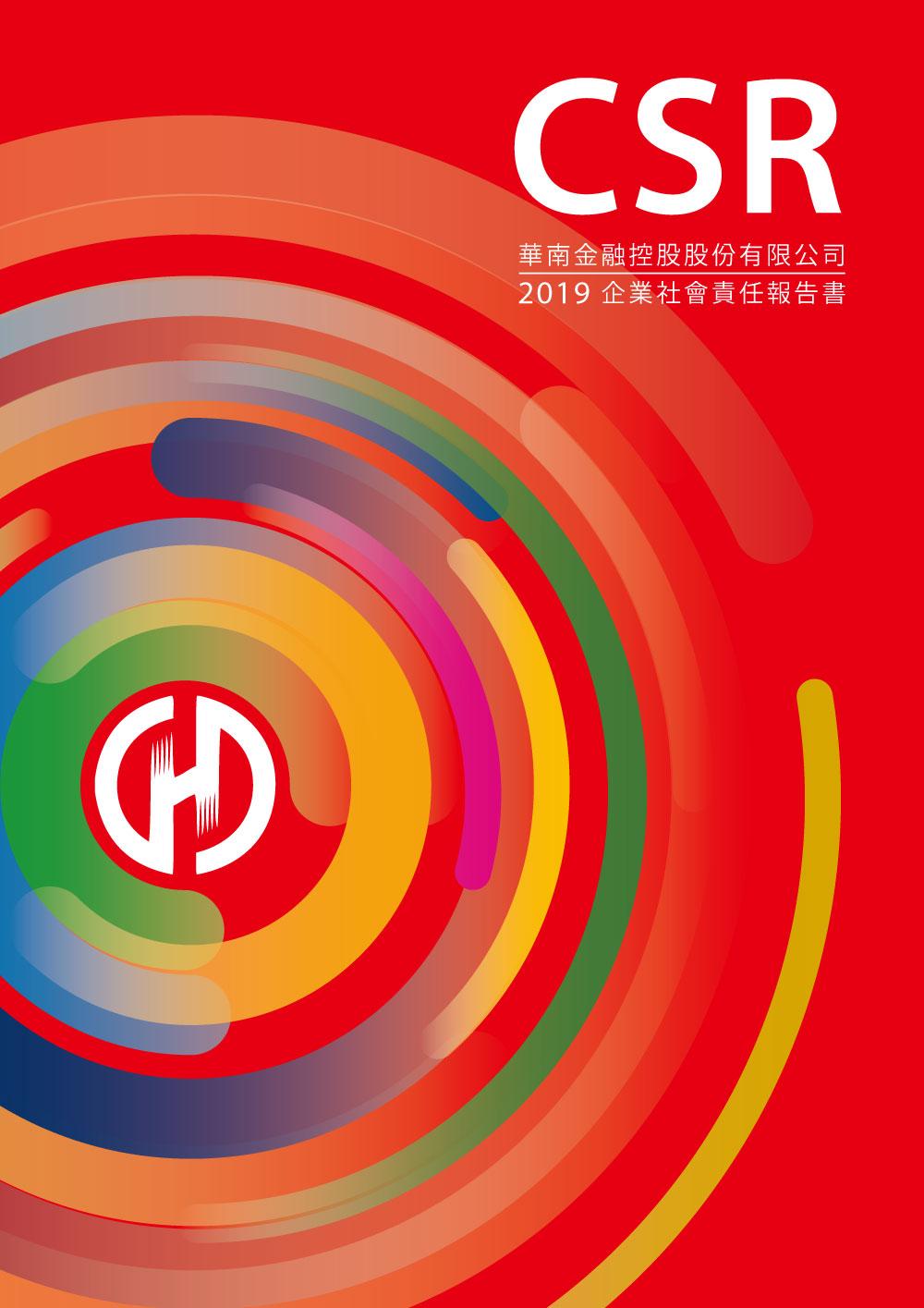2019年CSR報告書封面