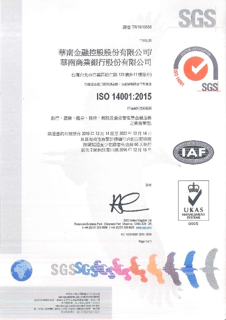 ISO 14001 證書