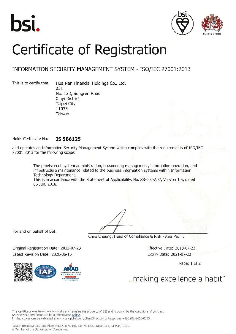 ISO 27001 證書